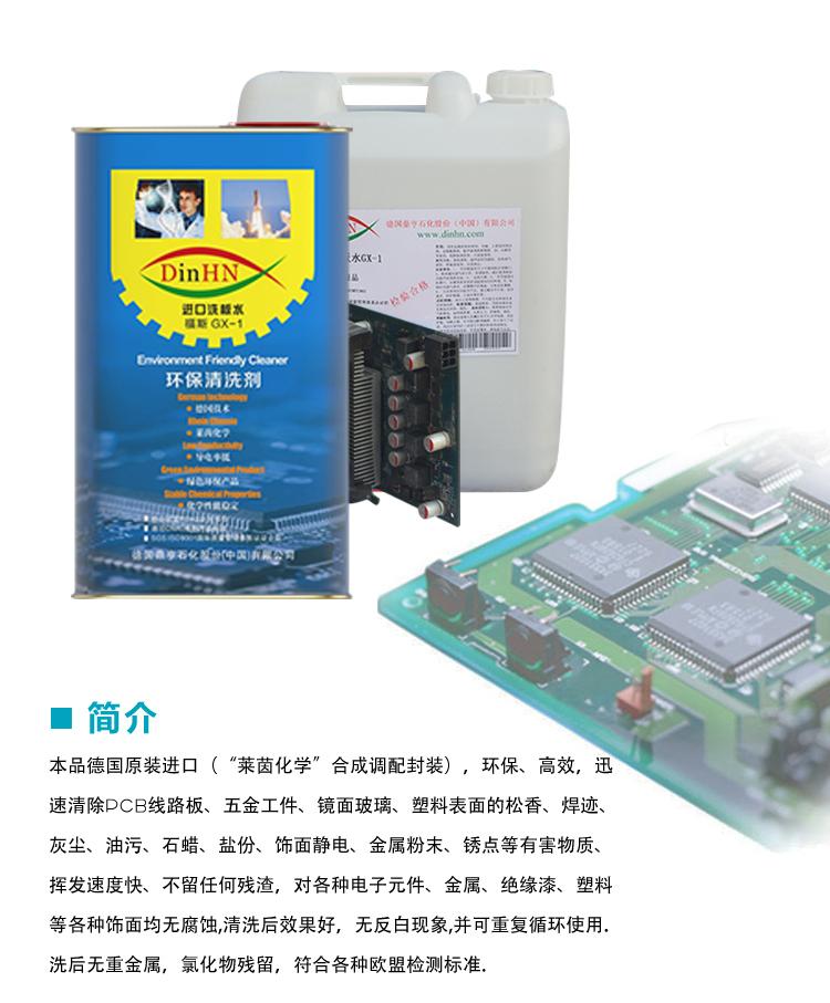 线路板、PCB洗板水GX-1